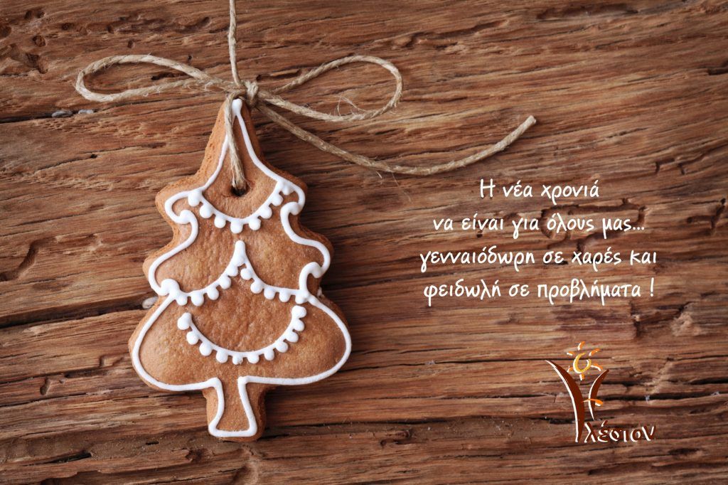 Helession_card_2016-256