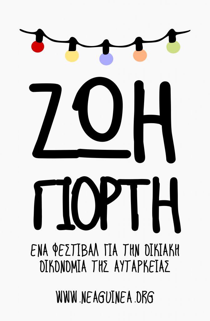 logo_ZOH_GIORTH